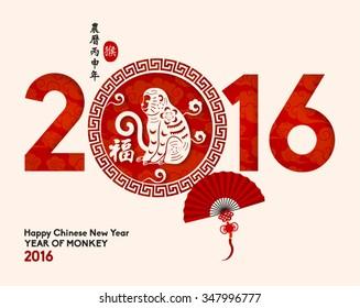 Oriental Happy Chinese New Year 2016 Year of Monkey Vector Design (Chinese Translation: Prosperity, Year of Monkey)