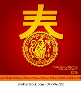 Oriental Happy Chinese New Year 2016 Year of Monkey Vector Design (Chinese Translation: New Year Spring, Year of Monkey, Prosperity)