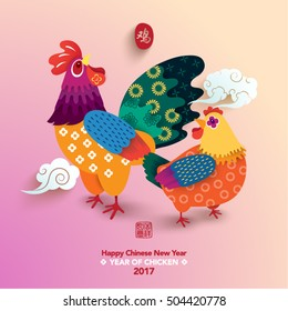 Oriental Happy Chinese New Year 2017 Year of Chicken Vector Design (Chinese Translation: Year of Chicken; Prosperity)