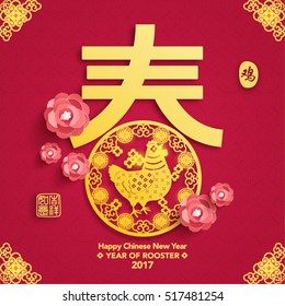 Oriental Happy Chinese New Year 2017 Vector Design (Chinese Translation: Year of Rooster, Prosperity, New Year Spring)