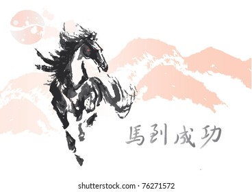 Oriental style painting of a running horse, symbolize victory in the Chinese culture