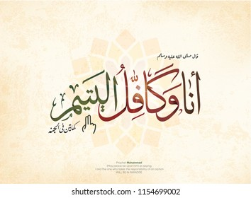 orphans day arabic calligraphy ( prophet muhammad saying I and the one who takes the responsibility of an orphan will be in Paradise ) on texture. islamic charity and donation design - Shutterstock ID 1154699002