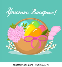 Happy easter hand drawn lettering isolated stock photo photo russian words for easter greetings orthodox christian easter lettering in cyrillic quote happy easter christ has risen m4hsunfo