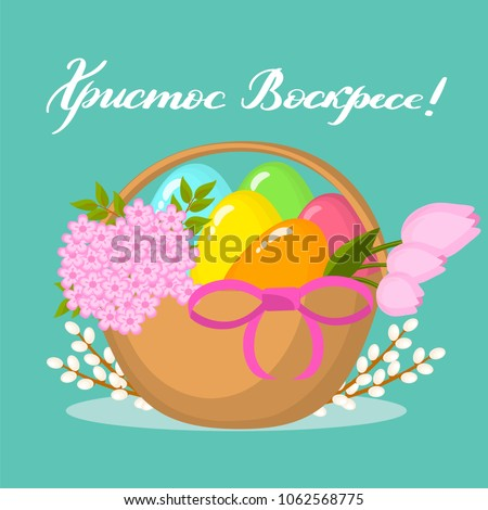 Orthodox christian easter lettering cyrillic quote stock vector orthodox christian easter lettering in cyrillic quote happy easter christ has risen m4hsunfo