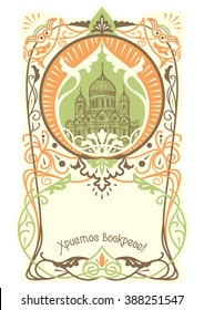 Orthodox easter art nouveau illustration. Russian letters Christ is Risen. Cathedral of Christ the Saviour, Moscow.
