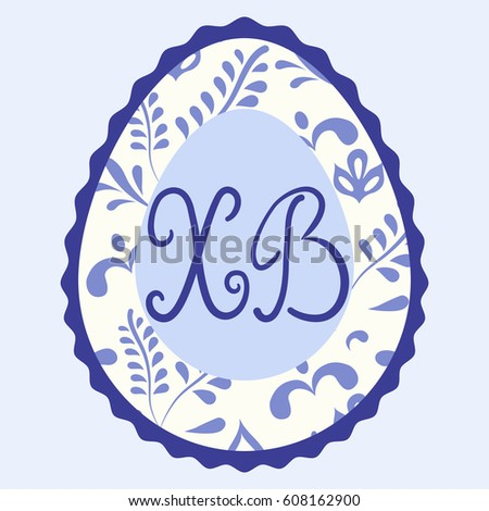 Orthodox easter greeting card egg shape stock vector royalty free orthodox easter greeting card in egg shape with russian cyrillic letters xb christ is risen m4hsunfo