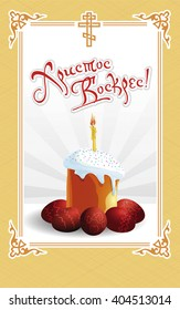 Orthodox easter greeting card. Text is Christ is risen. Cake, eggs and the lit candle. Ornamental border frame. Russian Easter