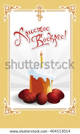 Orthodox easter greeting card text christ stock vector royalty free orthodox easter greeting card text is christ is risen cake eggs and the m4hsunfo