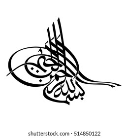 Ottoman Tugra. Bismillah. Islamic Calligraphy. English Translation: In the name of God the Most Gracious, the Most Merciful