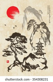 """Pagoda and pine trees on the rocks. Picture in traditional japanese sumi-e style on vintage watercolor background. Vector illustration. Hieroglyph """"harmony"""""""