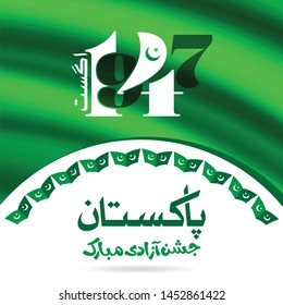 Pakistan 14th August Banner with Urdu Lettering in Green Color (Translation: Happy Independence Day of Pakistan) - Vector Illustration