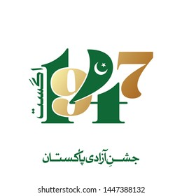 Pakistan 14th August Urdu Logo with 1947 Lettering in Golden and Green Color (Translation: Happy Independence Day of Pakistan) - Vector Illustration