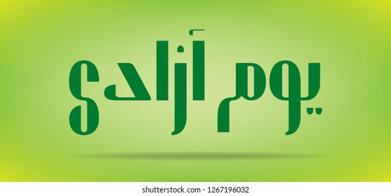 Pakistan Day (Independence day) Youm e azadi, youm e Pakistan Urdu and Arabic Calligraphy elements design - Vector