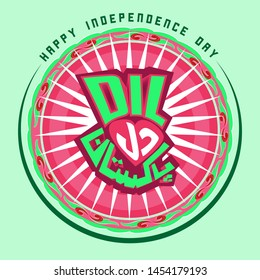 Pakistan independence day 14th august Dil dil Pakistan truck art typography
