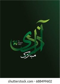 pakistan Independence Day Vector Calligraphy