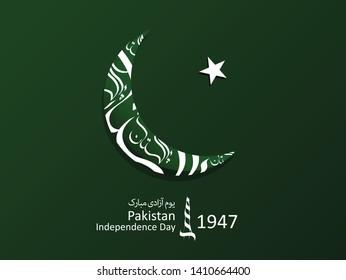 Pakistan Independence day written in Urdu. 14 August. Pakistan Independence Day. Celebration Background. Vector Illustration