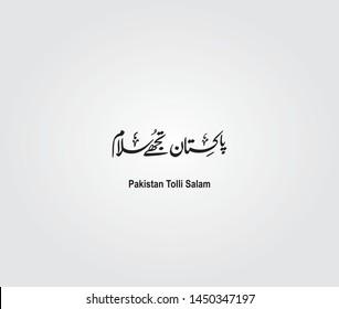 Pakistan Tolli Salam, Urdu calligraphy and vector Elements