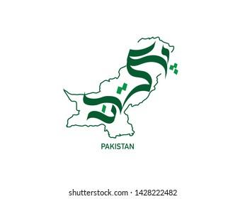 Pakistan written in urdu best for Pakistan Independence Day - 14 August Pakistani National Celebration