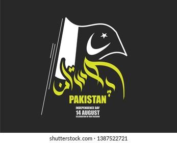 Pakistan Written in Urdu Language. 14th August Celebrating Pakistan Independence, Typographic emblems & badge.