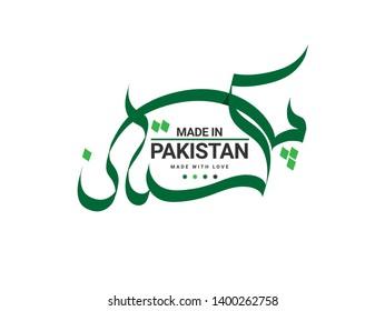 Pakistan written in Urdu Language Made in Pakistan vector sign