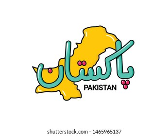 Urdu Language Images, Stock Photos & Vectors | Shutterstock
