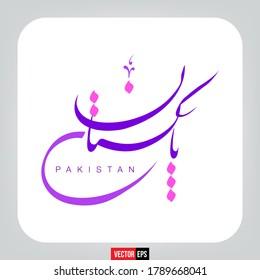 Pakistan written in Urdu Language vector with grey background