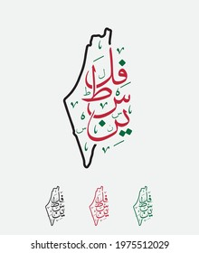 "palestine arabic typography in arabic Translation: ""palestine."""