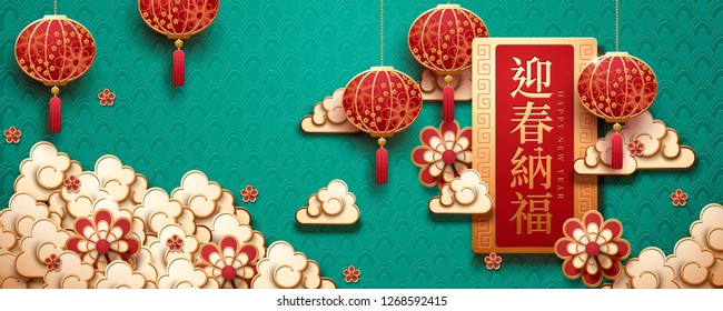 Paper art cloud and lanterns decoration for lunar year banner, May you welcome happiness with the spring written in Chinese characters