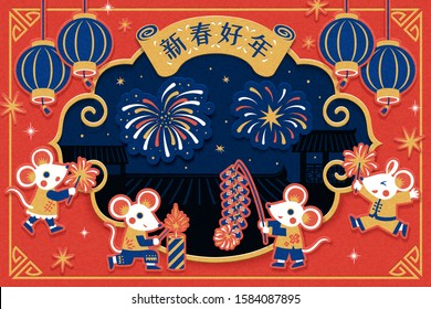Paper art year of the rat white mice playing firecrackers and fireworks, Chinese text translation: Happy new year