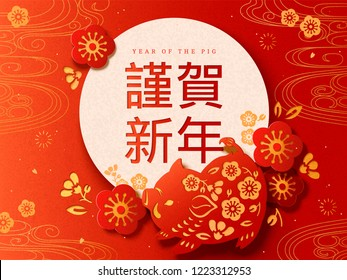 Paper cut boar for Japan holiday greeting, Happy new year words written in Japanese character