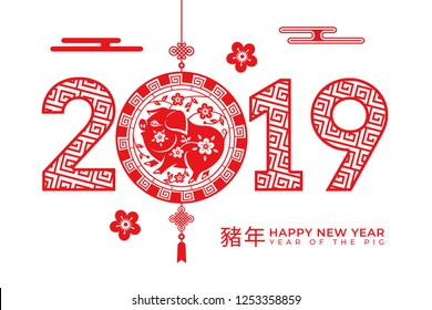 Paper cut with pig and flowers ornament. 2019 chinese lunar new year zodiac sign. Piglet for china spring festive or piggy for CNY. Xin Nian characters for asian celebration. Organizer, almanac cover