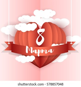 """Paper heart in the clouds, origami, congratulations on March 8. Card International Women's Day, congratulations for all girls and women. The inscription """"March 8"""" in Russian."""