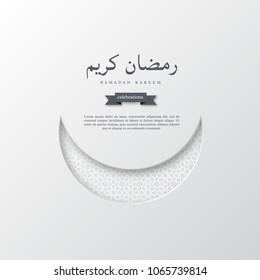 Paper Ramadan Kareem white crescent moon. Holiday design for Muslim festival, islamic traditional pattern. Vector illustration.