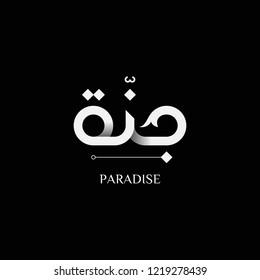 Paradise in modern arabic typography