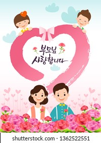 Parents Day, carnation flower background, children convey their hearts to dad and mom. Parents, I love you, Korean translation.
