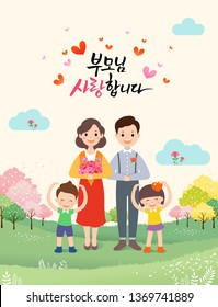 Parents Day, happy family, father, mother and children posing together in nature background. Parents, I love you, Korean translation.
