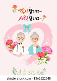 Parents Day, Heart Design and Carnation Flowers, Happy Dad and Mom. Thank you, I love you, Korean translation.