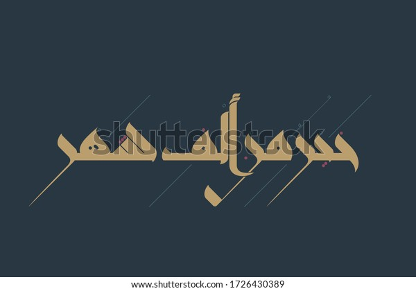 """Part of a verse from Quran that describes Laylat Al-Qadr (Night of Decree or Determination) as being """"better than a thousand months"""", handwritten in Kufic Arabic calligraphy with dots and short vowels"""