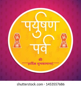 Paryushan Parv Jain festival greeting wishes in Hindi. Happy Mahaparva Paryushana. Jain religion festival. Festival of forgiveness. Paryushan Parva means festival of coming together or abiding