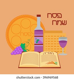 """Passover background."""" Happy Passover"""" in Hebrew. Jewish holiday Pesach greeting card. Vector illustration"""