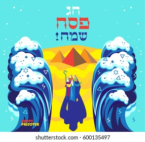 "Passover Exodus from Egypt Hebrew: ""Happy Passover!"" Pesach Jewish Holiday poster. Moses parting the Red Sea, Israelites cross on dry ground, waves sky, manna matza, Egyptian pyramids Sinai desert art"