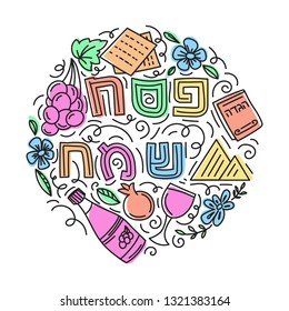 Pesach Images, Stock Photos & Vectors | Shutterstock