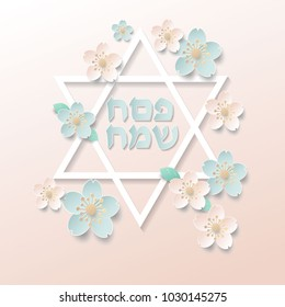 Passover greeting card. Vector stock.