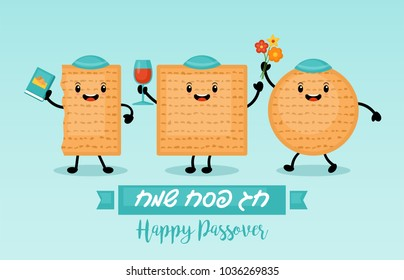"Passover holiday banner design with matzo funny cartoon characters. Vector illustration. Text in Hebrew: ""Happy Passover"""