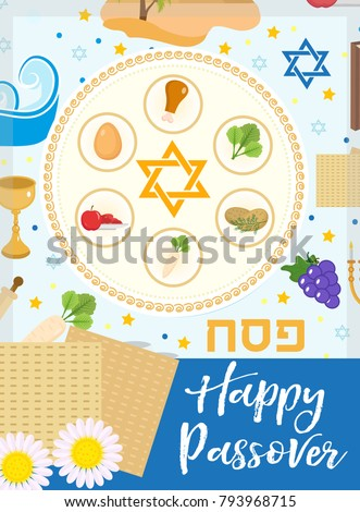 Passover poster invitation flyer greeting card stock vector royalty passover poster invitation flyer greeting card pesach template for your design with m4hsunfo