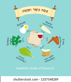 Passover symbols set, symbolic foods for Jewish holiday of Pesach with names in hebrew and english, greeting inscription hebrew on scroll - Happy and Kosher Passover
