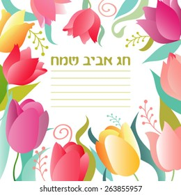 Passover vector card with hebrew text - Happy Spring Passover