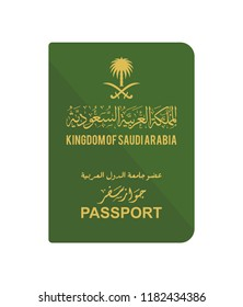Passport of Kingdom of Saudi Arabia. Vector Illustration Image.
