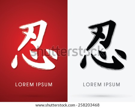 Patience Chinese Language Grunge Brush Freestyle Stock Vector