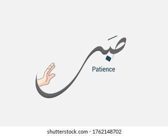 Patience written in Arabic Calligraphy.
